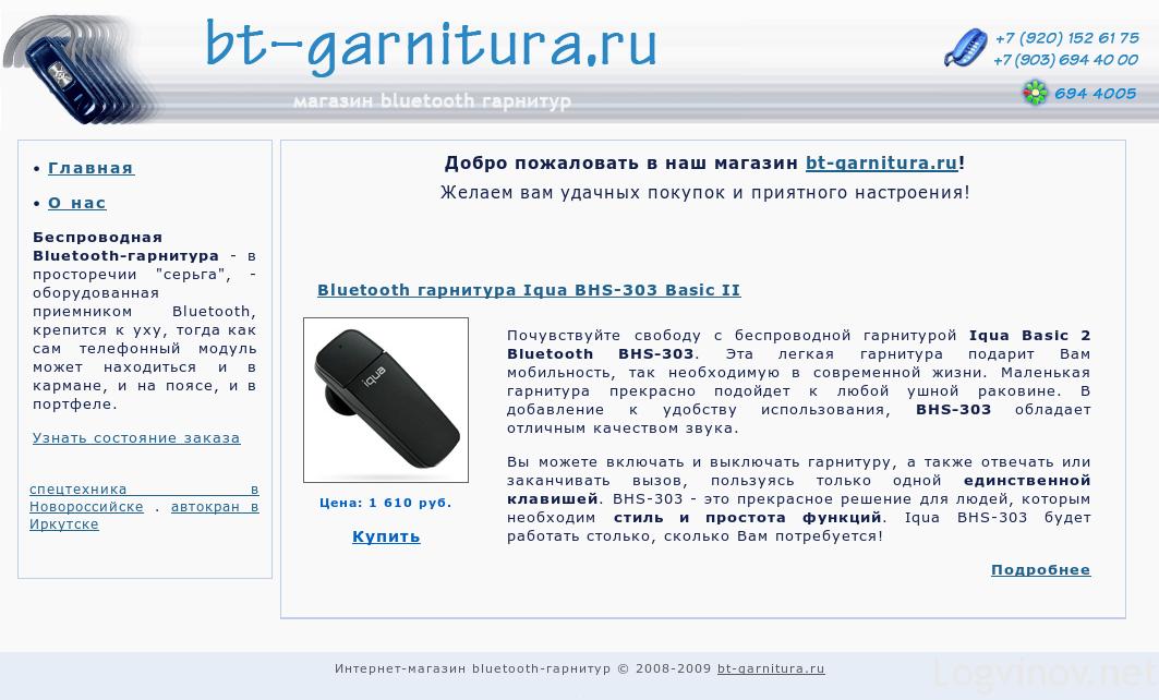 bt-garnitura.ru