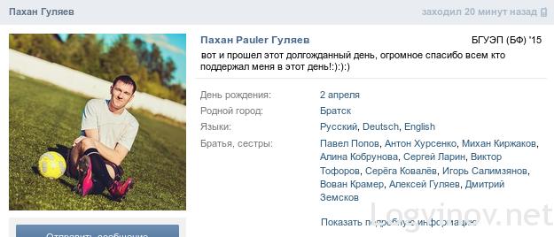 Снимок экрана - 26.11.2013 - 00:29:46