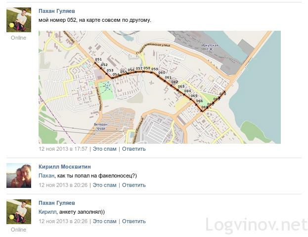 Снимок экрана - 26.11.2013 - 00:33:58