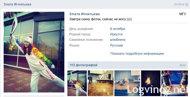 Снимок экрана - 26.11.2013 - 01:16:52