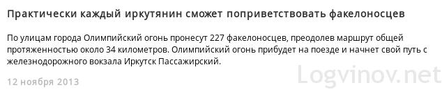 Снимок экрана - 26.11.2013 - 12:29:32