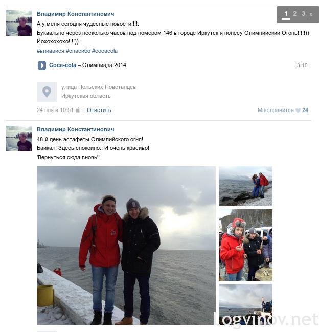 Снимок экрана - 27.11.2013 - 21:11:40