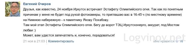 Снимок экрана - 27.11.2013 - 21:33:45