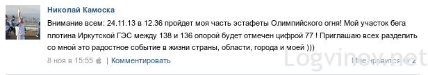 Снимок экрана - 27.11.2013 - 21:42:59