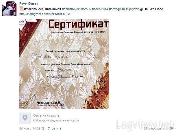 Снимок экрана - 28.11.2013 - 13:55:10